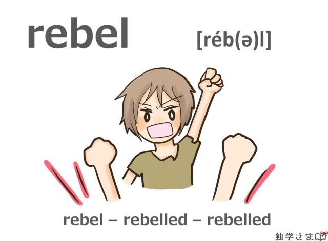 英単語『rebel』イラスト