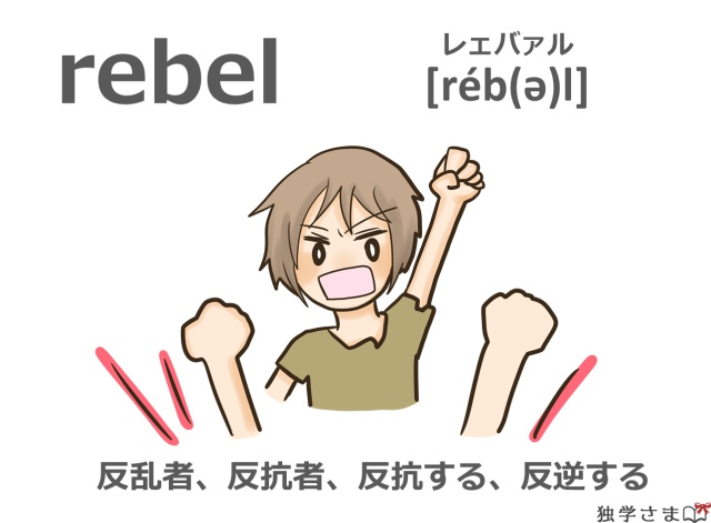 英単語『rebel』イラスト・意味