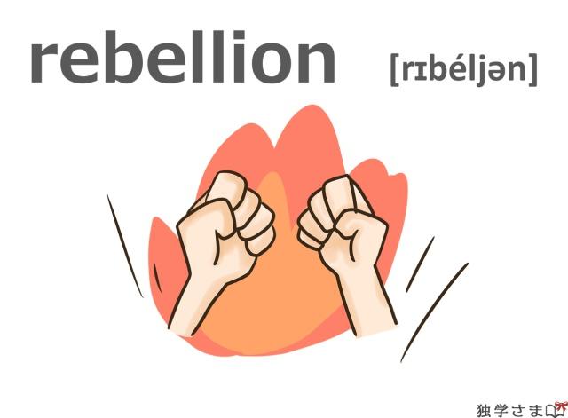英単語『rebellion』イラスト