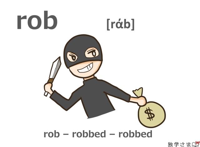 英単語『rob』イラスト
