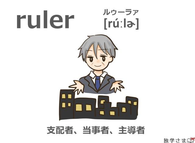英単語『ruler』イラスト・意味