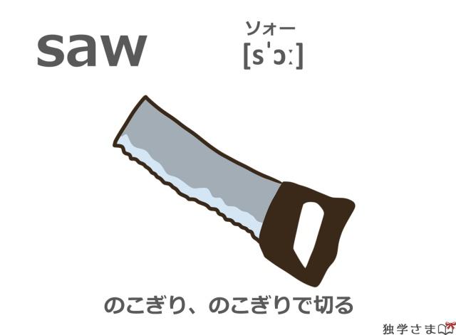 英単語『saw』イラスト・意味