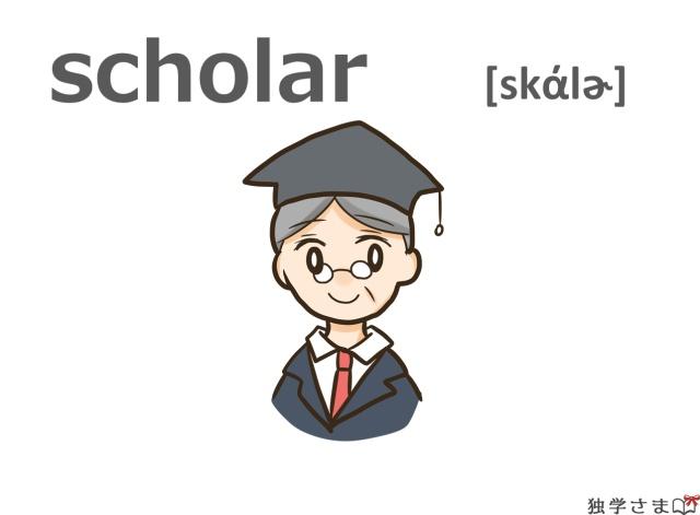 英単語『scholar』イラスト