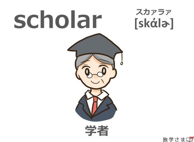 英単語『scholar』イラスト・意味