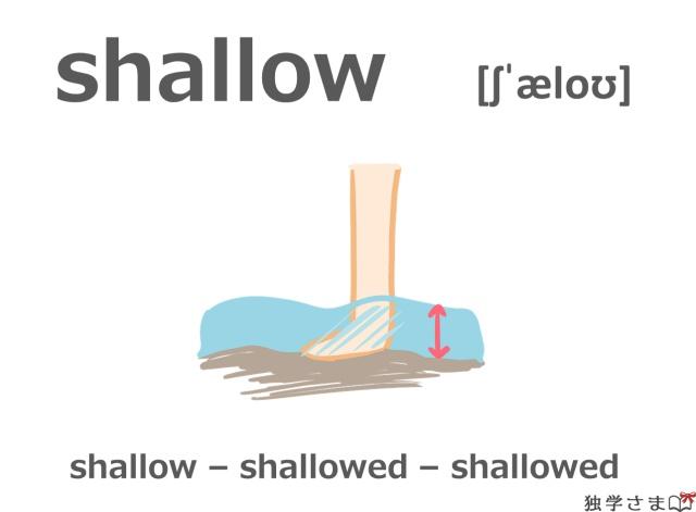 英単語『shallow』イラスト