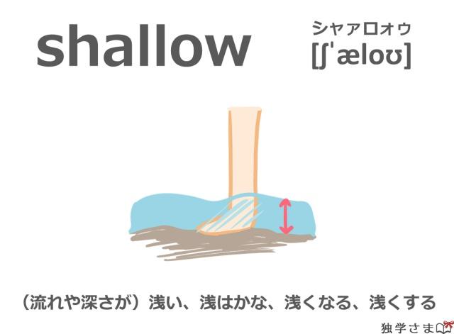 英単語『shallow』イラスト・意味