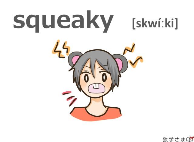 英単語『squeaky』イラスト