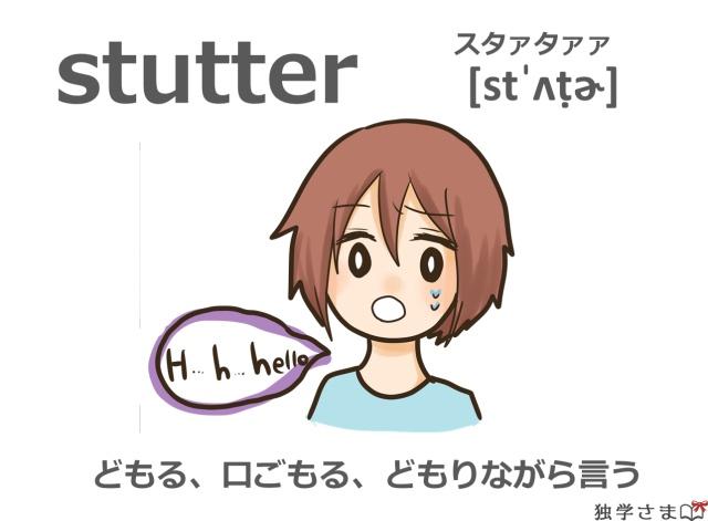 英単語『stutter』イラスト・意味