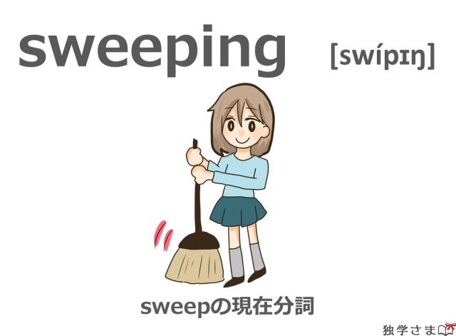 英単語『sweeping(sweep)』イラスト