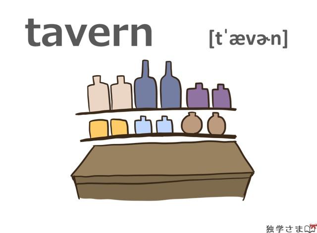 英単語『tavern』イラスト