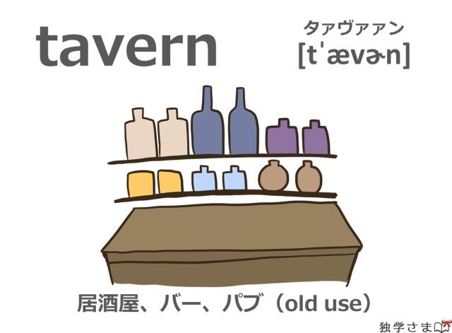 英単語『tavern』イラスト・意味