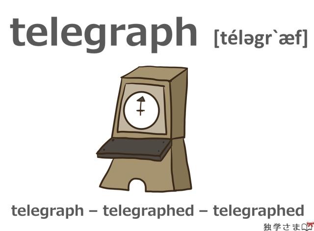 英単語『telegraph』イラスト
