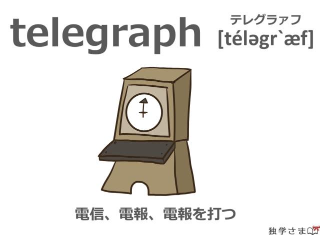 英単語『telegraph』イラスト・意味