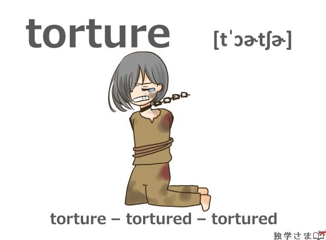 英単語『torture』イラスト