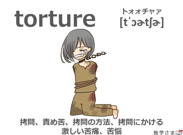 英単語『torture』イラスト・意味