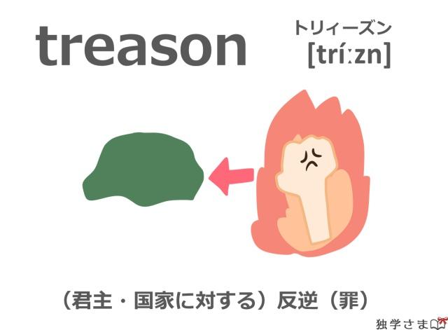 英単語『treason』イラスト・意味