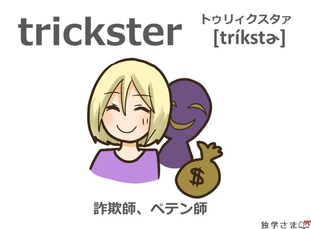 英単語『trickster』イラスト・意味