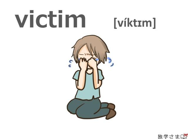 英単語『victim』イラスト