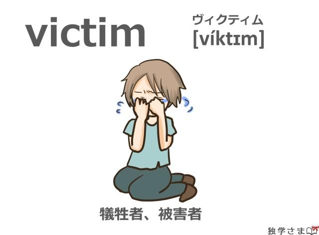 英単語『victim』イラスト・意味