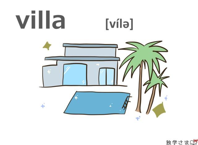英単語『villa』イラスト