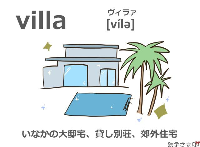 英単語『villa』イラスト・意味