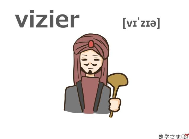 英単語『vizier』イラスト