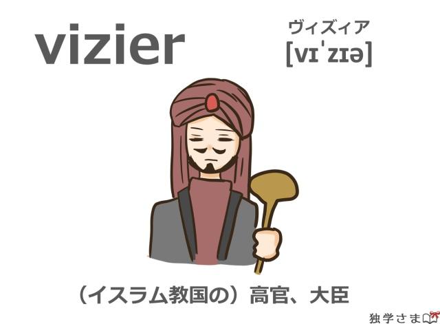英単語『vizier』イラスト・意味