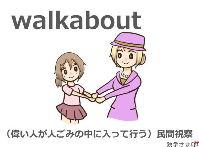 英単語『walkabout』イラスト・意味