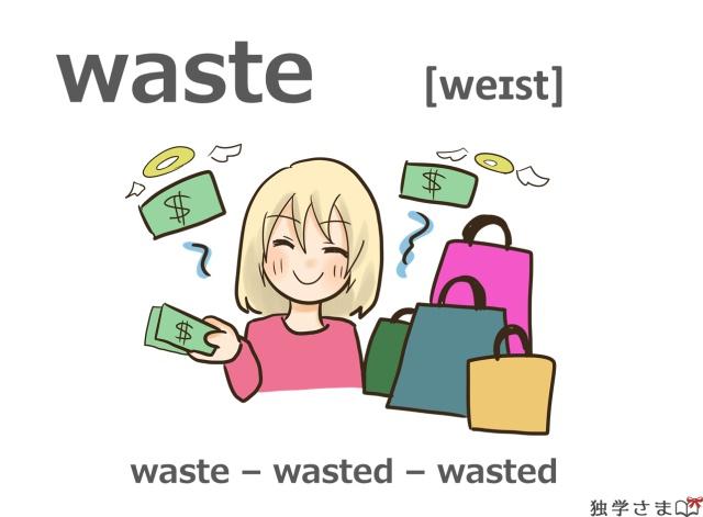 英単語『waste』イラスト