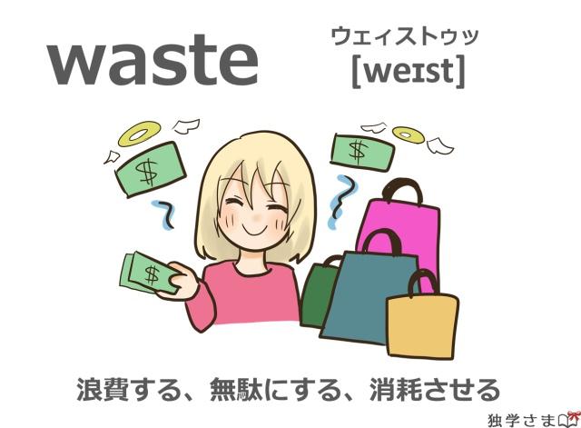 英単語『waste』イラスト・意味