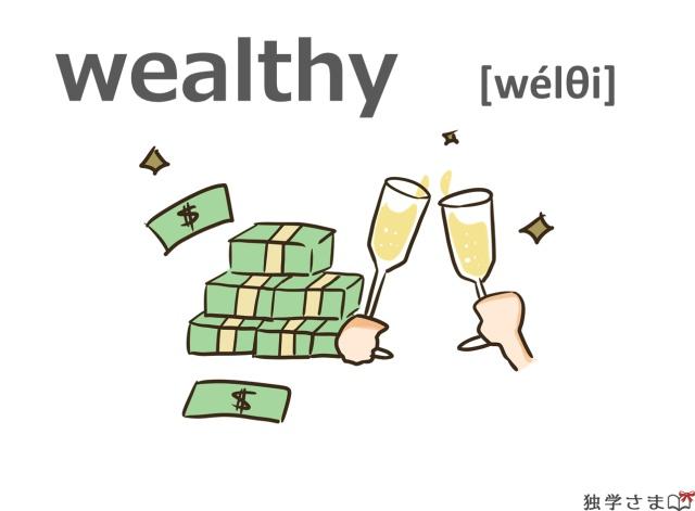 英単語『wealthy』イラスト