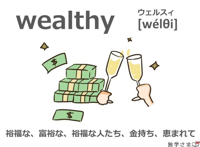 英単語『wealthy』イラスト・意味