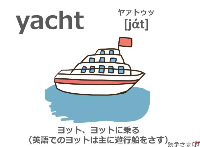 英単語『yacht』イラスト・意味