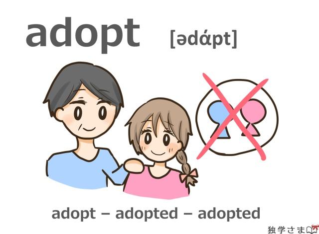英単語『adopt』イラスト