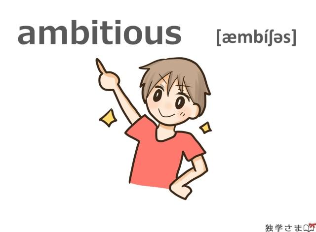 英単語『ambitious』イラスト