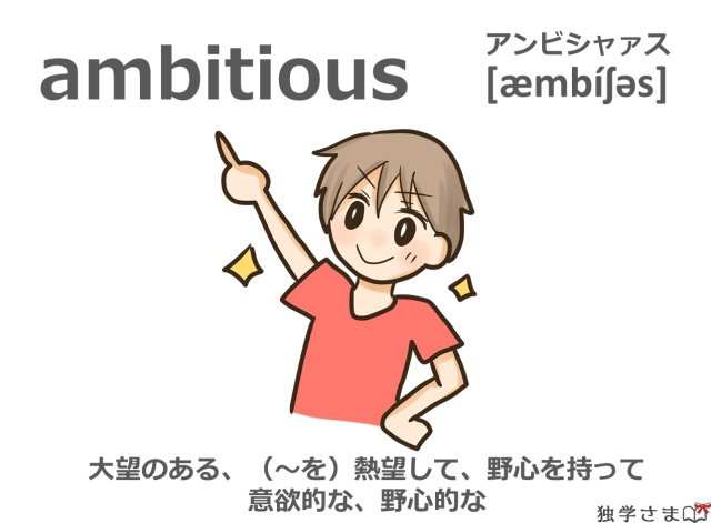 英単語『ambitious』イラスト・意味・カタカナ