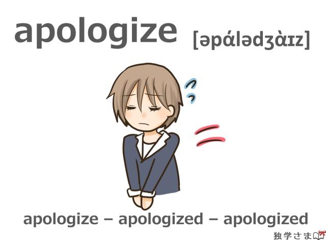 英単語『apologize』イラスト