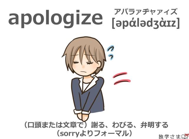 英単語『apologize』イラスト・意味・カタカナ