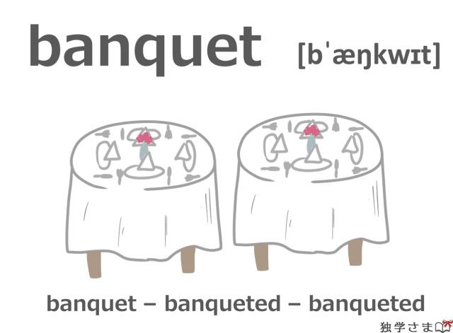 英単語『banquet』イラスト