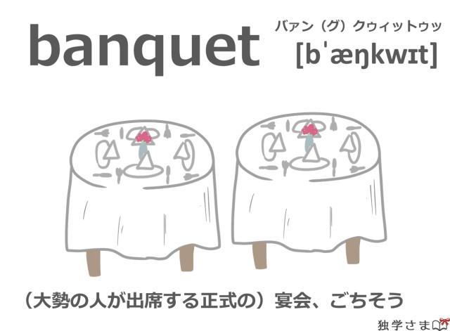 英単語『banquet』イラスト・意味・カタカナ