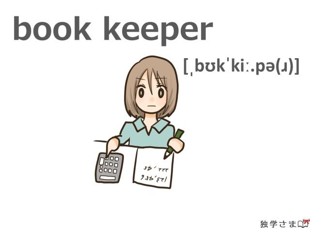 英単語『book keeper』イラスト