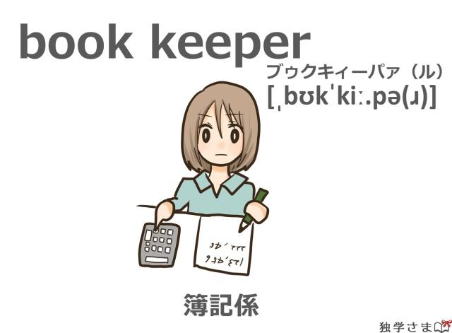 英単語『book keeper』イラスト・意味・カタカナ