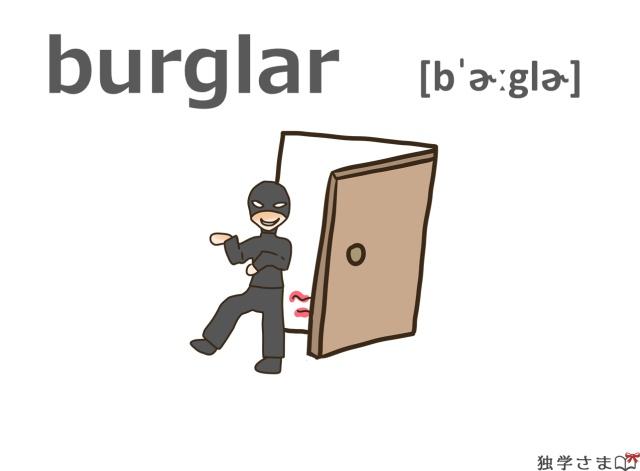 英単語『burglar』イラスト