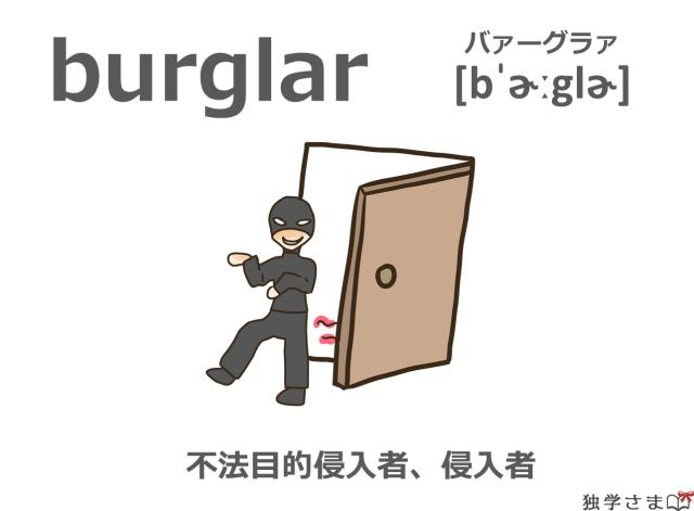 英単語『burglar』イラスト・意味・カタカナ
