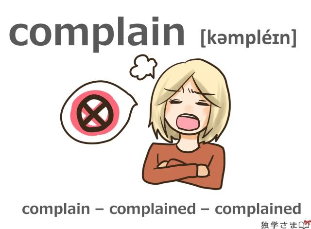 英単語『complain』イラスト