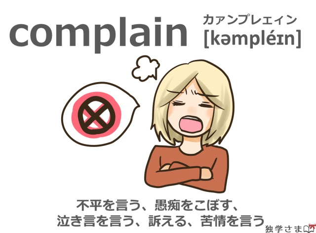 英単語『complain』イラスト・意味・カタカナ