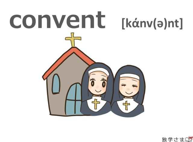 英単語『convent』イラスト