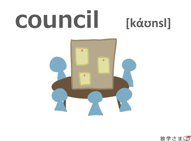 英単語『council』イラスト