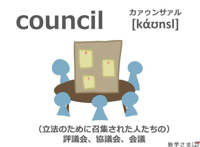 英単語『council』イラスト・意味・カタカナ