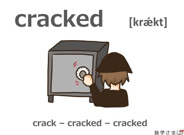英単語『cracked(crack)』イラスト